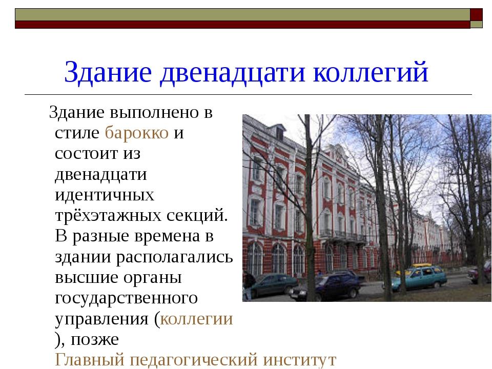 Здание двенадцати коллегий Здание выполнено в стиле барокко и состоит из двен...