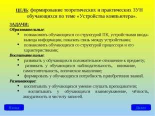 ЦЕЛЬ: формирование теоретических и практических ЗУН обучающихся по теме «Устр