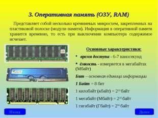 3. Оперативная память (ОЗУ, RAM) Представляет собой несколько кремниевых микр