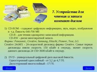 7. Устройства для чтения и записи компакт-дисков CD-ROM - содержит цифровую и
