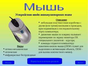 Устройство ввода манипуляторного типа Описание: небольшая пластмассовая короб