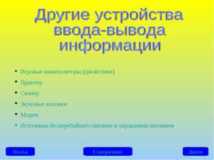 Игровые манипуляторы (джойстики) Принтер Сканер Звуковые колонки Модем Источ