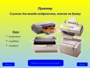 Принтер Виды: матричные струйные лазерные Служит для вывода изображения, текс