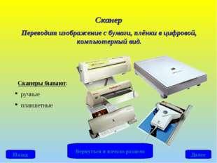 Сканер Переводит изображение с бумаги, плёнки в цифровой, компьютерный вид. С