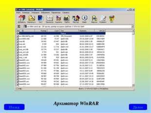 Архиватор WinRAR Далее Назад