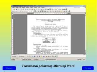 Текстовый редактор Microsoft Word Далее Назад
