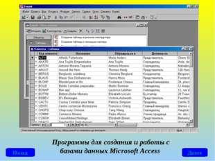 Программы для создания и работы с базами данных Microsoft Access Далее Назад