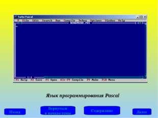 Язык программирования Pascal Далее Вернуться в начало темы Содержание Назад