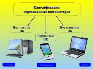 Классификация персональных компьютеров Настольные ПК Портативные ПК Карманные