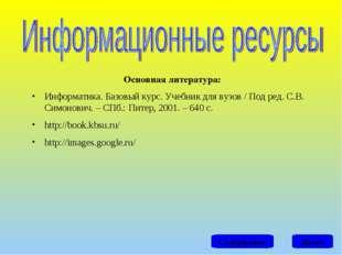 Основная литература: Информатика. Базовый курс. Учебник для вузов / Под ред.
