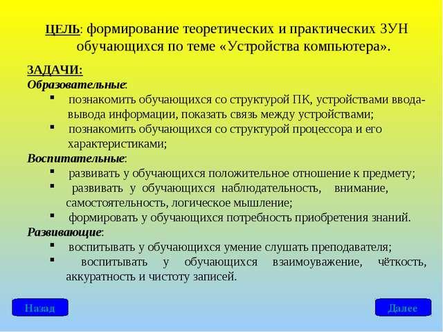 ЦЕЛЬ: формирование теоретических и практических ЗУН обучающихся по теме «Устр...