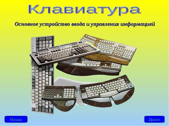 Основное устройство ввода и управления информацией Далее Назад