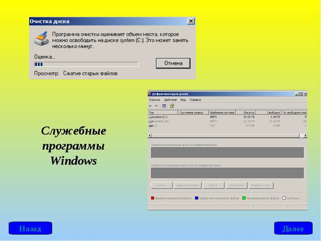 Служебные программы Windows Далее Назад