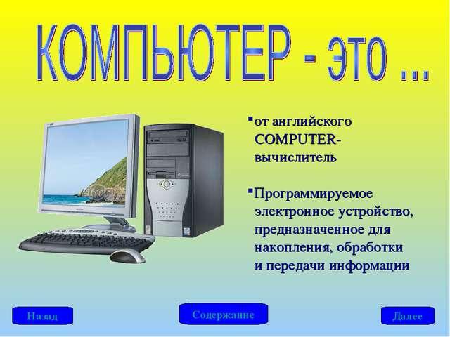 от английского COMPUTER- вычислитель Программируемое электронное устройство,...