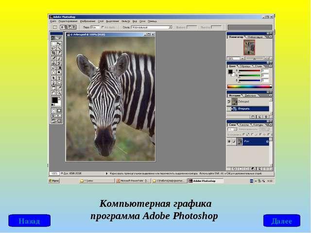 Компьютерная графика программа Adobe Photoshop Далее Назад