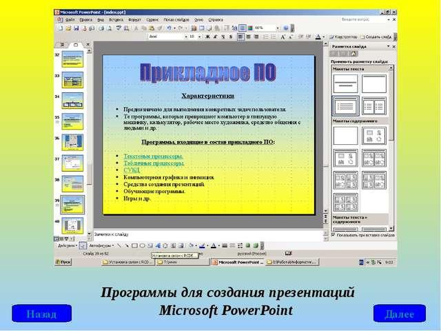 Программы для создания презентаций Microsoft PowerPoint Далее Назад