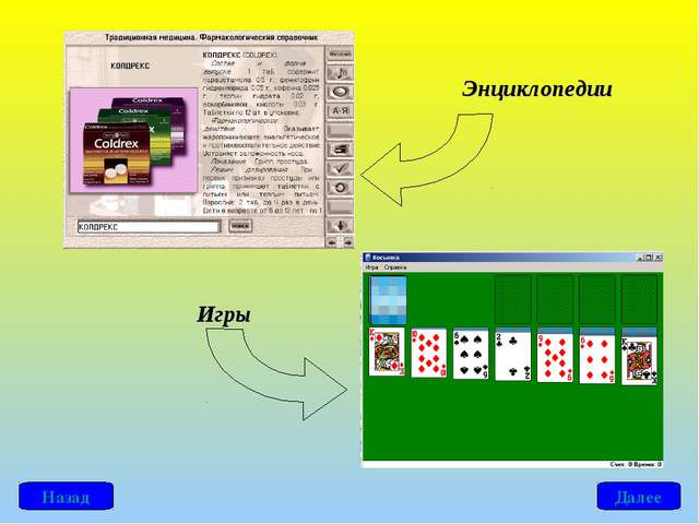 Игры Энциклопедии Далее Назад