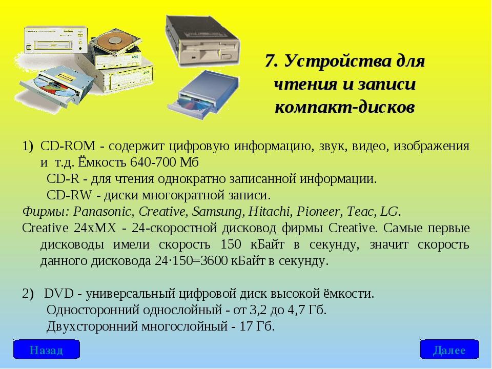 7. Устройства для чтения и записи компакт-дисков CD-ROM - содержит цифровую и...