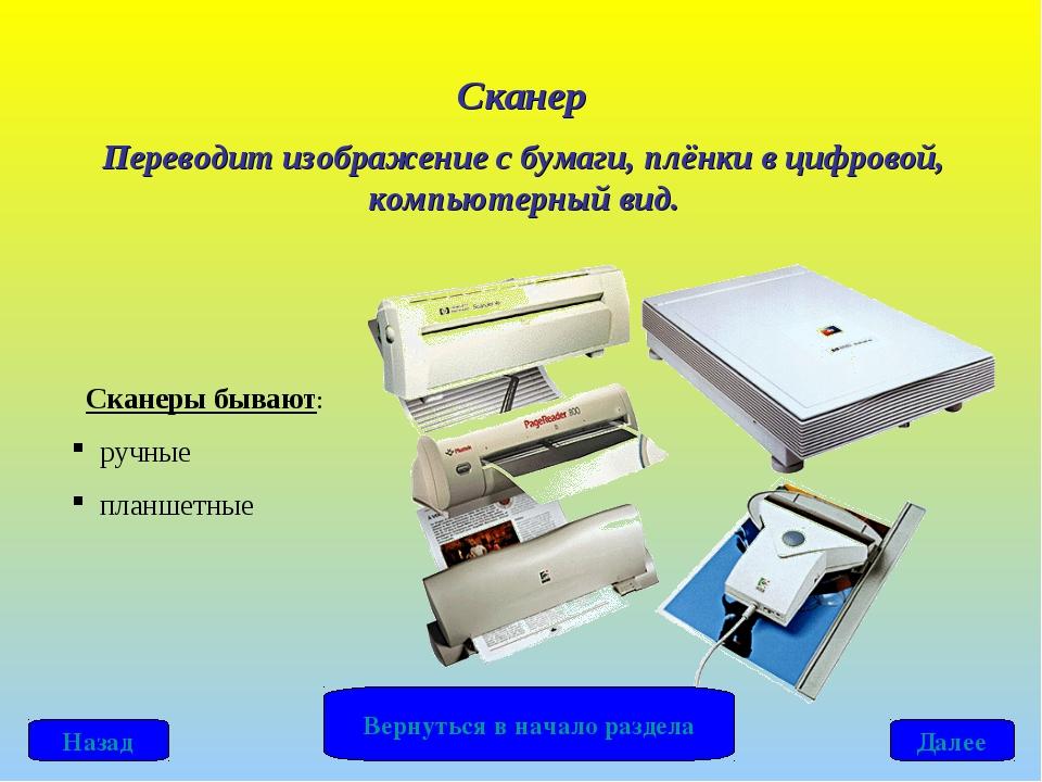 Сканер Переводит изображение с бумаги, плёнки в цифровой, компьютерный вид. С...