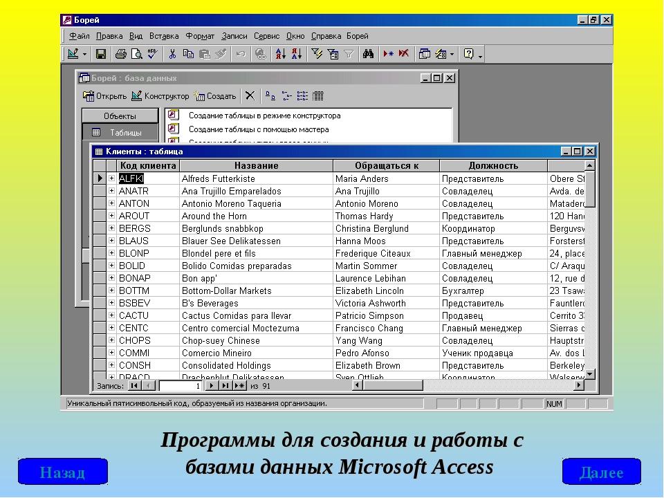 Программа для создания баз данных сайта создание сайта сама