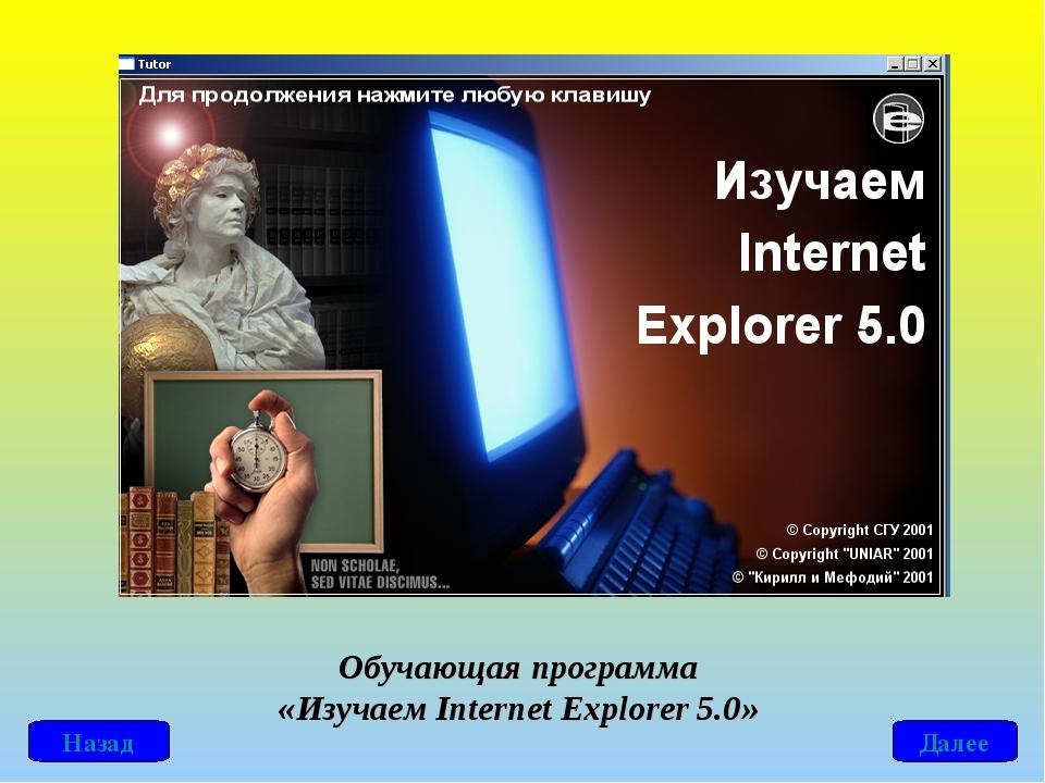 Обучающая программа «Изучаем Internet Explorer 5.0» Далее Назад