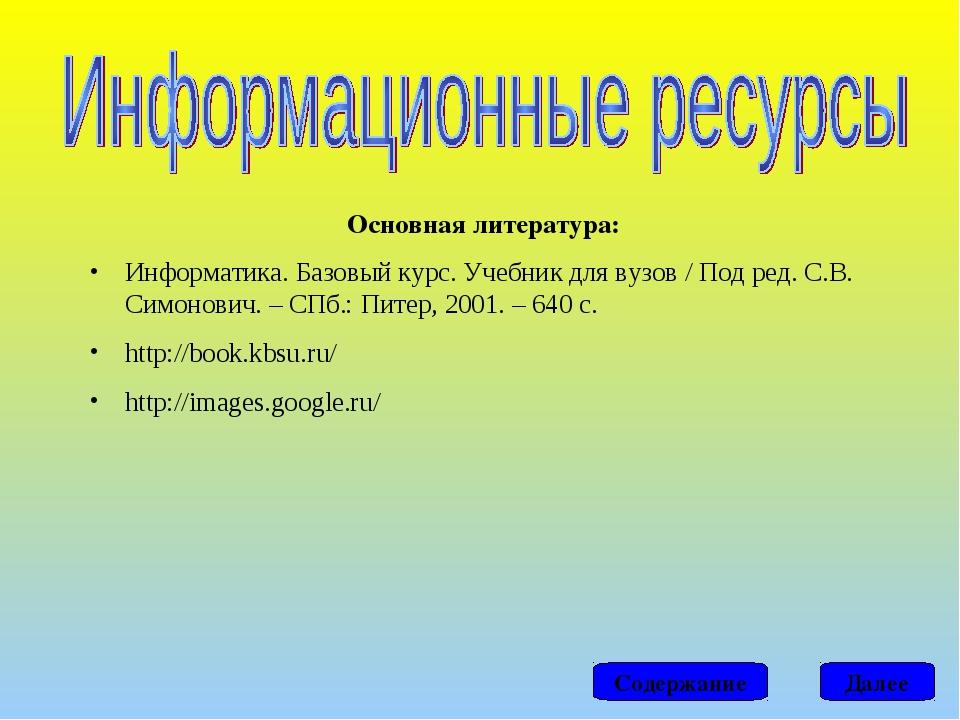 Основная литература: Информатика. Базовый курс. Учебник для вузов / Под ред....