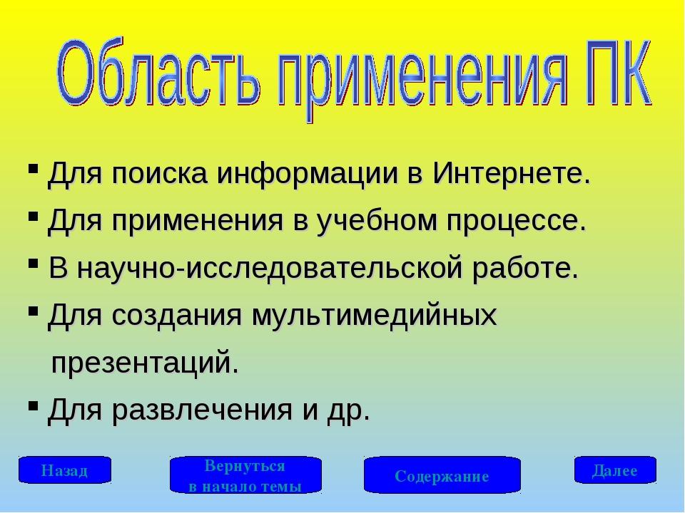 Для поиска информации в Интернете. Для применения в учебном процессе. В науч...