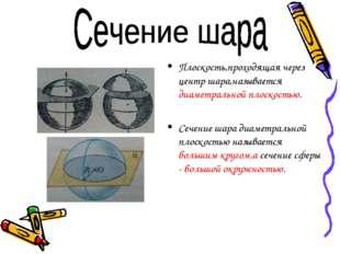 Плоскость,проходящая через центр шара,называется диаметральной плоскостью. Се