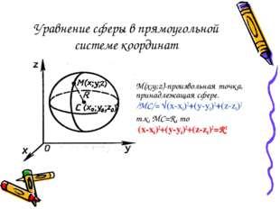 Уравнение сферы в прямоугольной системе координат M(x;y;z)-произвольная точка