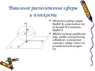 Взаимное расположение сферы и плоскости Обозначим радиус сферы буквой R, а ра