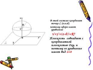В этой системе координат точка C (о;о;d), поэтому сфера имеет уравнение x2+y
