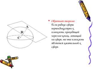 Обратная теорема: Если радиус сферы перпендикулярен к плоскости, проходящей
