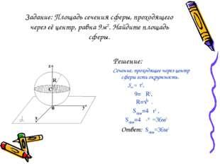 Задание: Площадь сечения сферы, проходящего через её центр, равна 9м2. Найдит