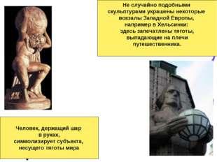 Человек, держащий шар в руках, символизирует субъекта, несущего тяготы мира Н