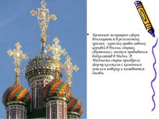 Каменное полушарие сферы воплощается в религиозных храмах - куполах православ