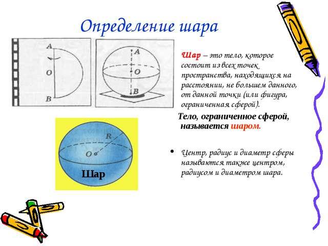 Определение шара Шар – это тело, которое состоит из всех точек пространства,...