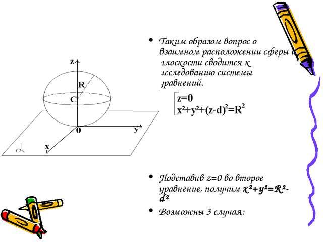 Таким образом вопрос о взаимном расположении сферы и плоскости сводится к исс...
