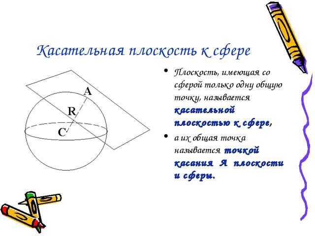 Касательная плоскость к сфере Плоскость, имеющая со сферой только одну общую...