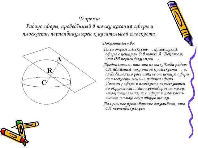 Теорема: Радиус сферы, проведённый в точку касания сферы и плоскости, перпенд...