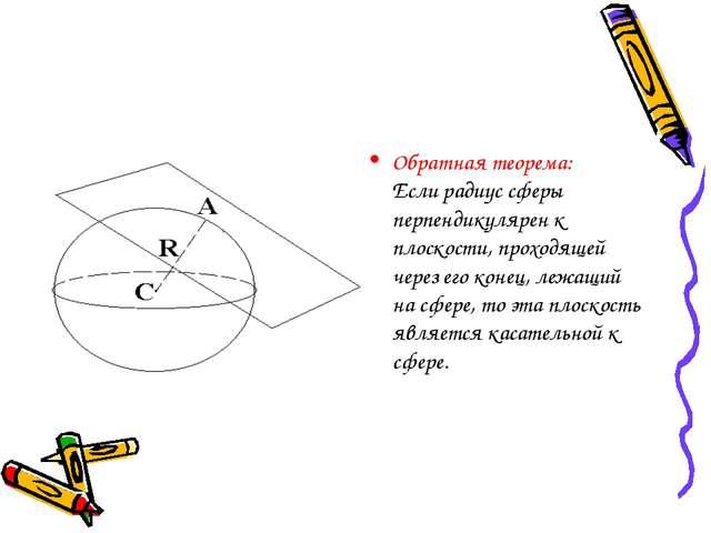 Обратная теорема: Если радиус сферы перпендикулярен к плоскости, проходящей...