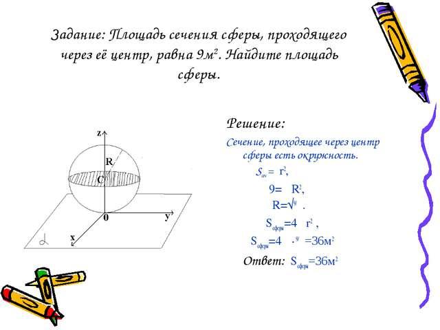 Задание: Площадь сечения сферы, проходящего через её центр, равна 9м2. Найдит...