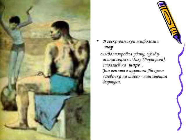 В греко-римской мифологии шар символизировал удачу, судьбу, ассоциируясь с...