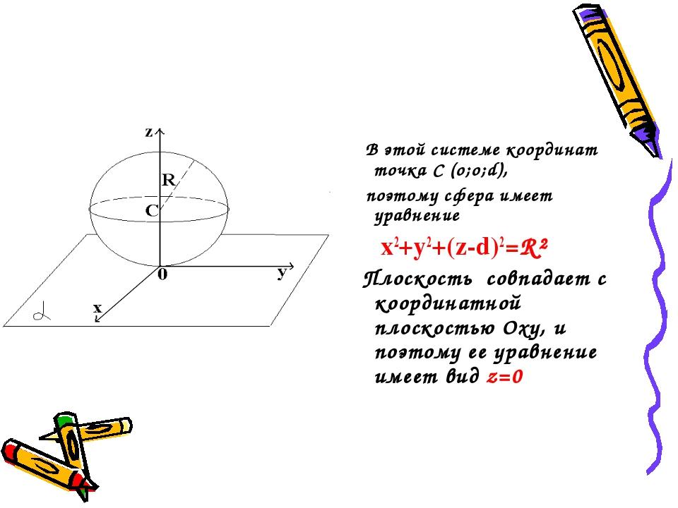 В этой системе координат точка C (о;о;d), поэтому сфера имеет уравнение x2+y...