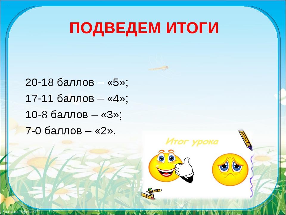 20-18 баллов – «5»; 20-18 баллов – «5»; 17-11 баллов – «4»; 10-8 баллов –...