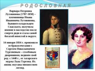 Варвара Петровна Лутовинова (1787-1850) – племянница Ивана Ивановича Лутовино