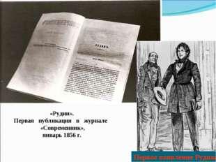 «Рудин». Первая публикация в журнале «Современник», январь 1856 г. Первое поя