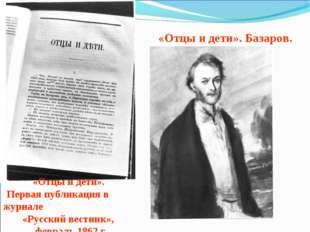 «Отцы и дети». Первая публикация в журнале «Русский вестник», февраль 1862 г