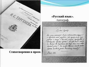 Стихотворения в прозе. «Русский язык». Автограф.
