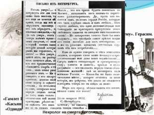 1852 год «Гамлет Щигровского уезда», «Касьян с Красивой Мечи», «Однодворец Ов