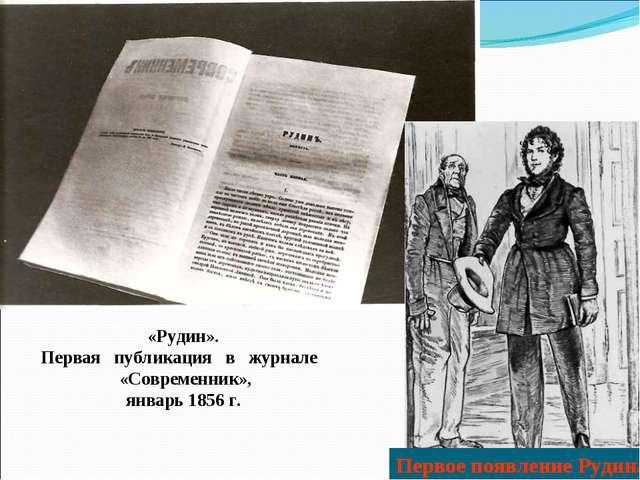 «Рудин». Первая публикация в журнале «Современник», январь 1856 г. Первое поя...